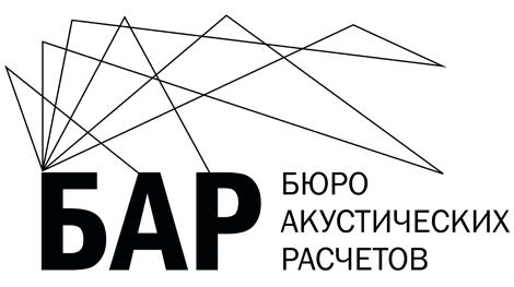 Бюро Акустических Расчетов